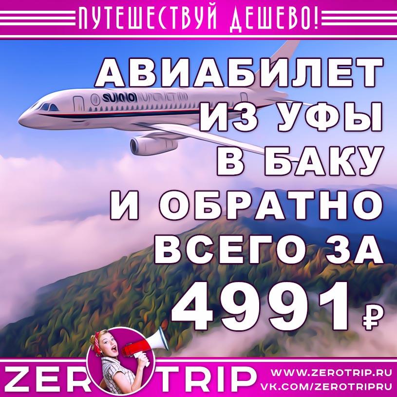 Авиабилет из Уфы в Баку за 4991₽