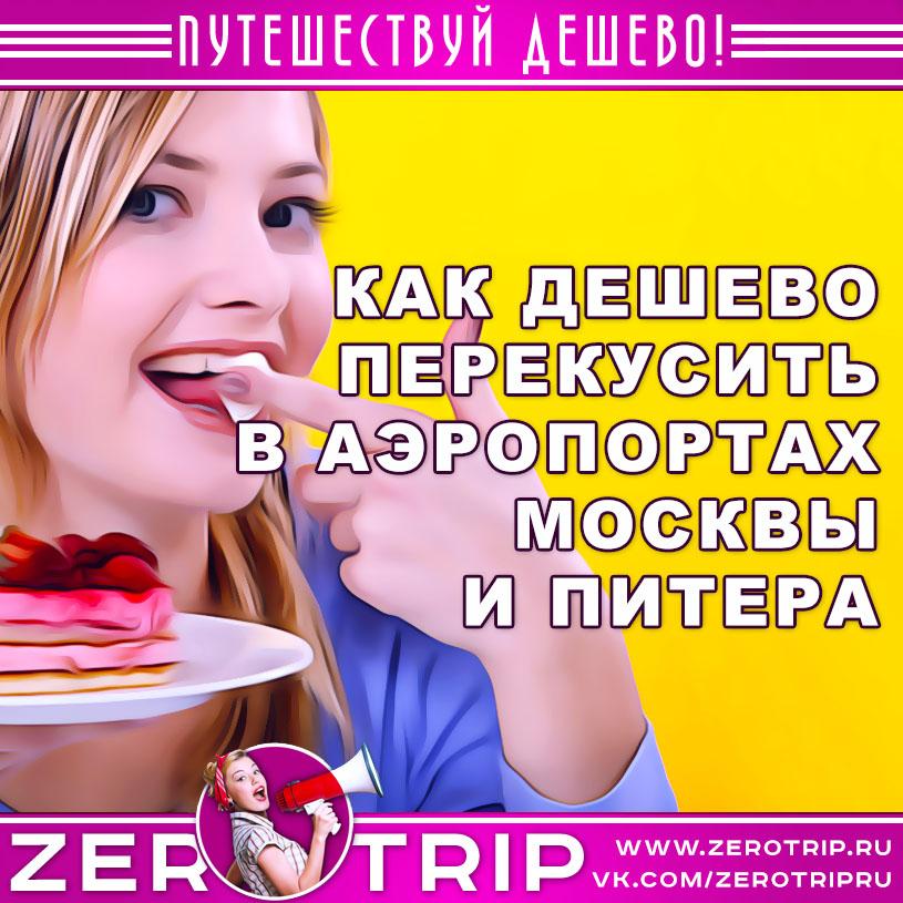 Как дешево поесть в аэропорту Москвы или Питера?