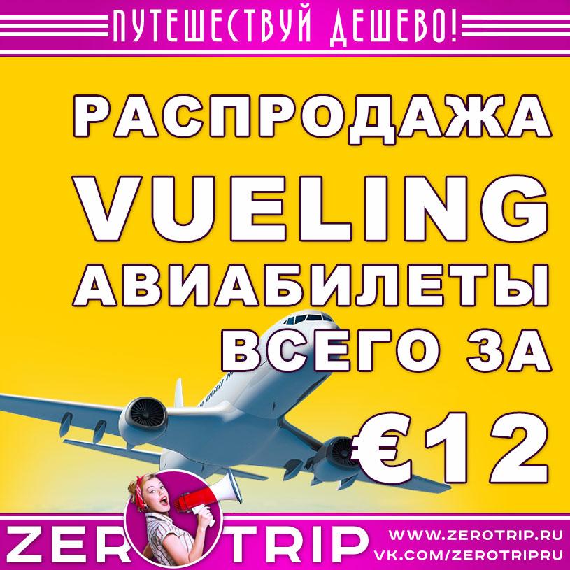 Распродажа Vueling: авиабилеты по Европе за €12
