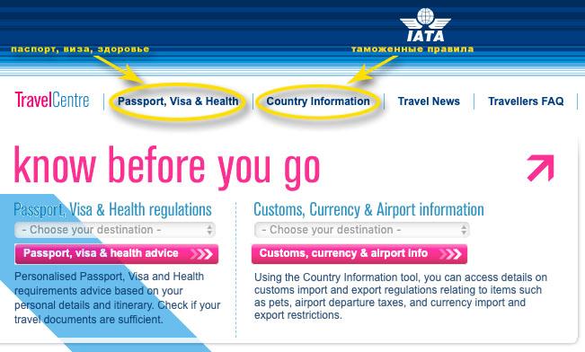 как узнать нужна ли виза с помощью тиматик