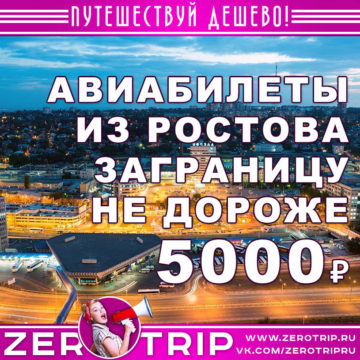 Авиабилеты из Ростова-на-Дону заграницу не дороже 5000₽