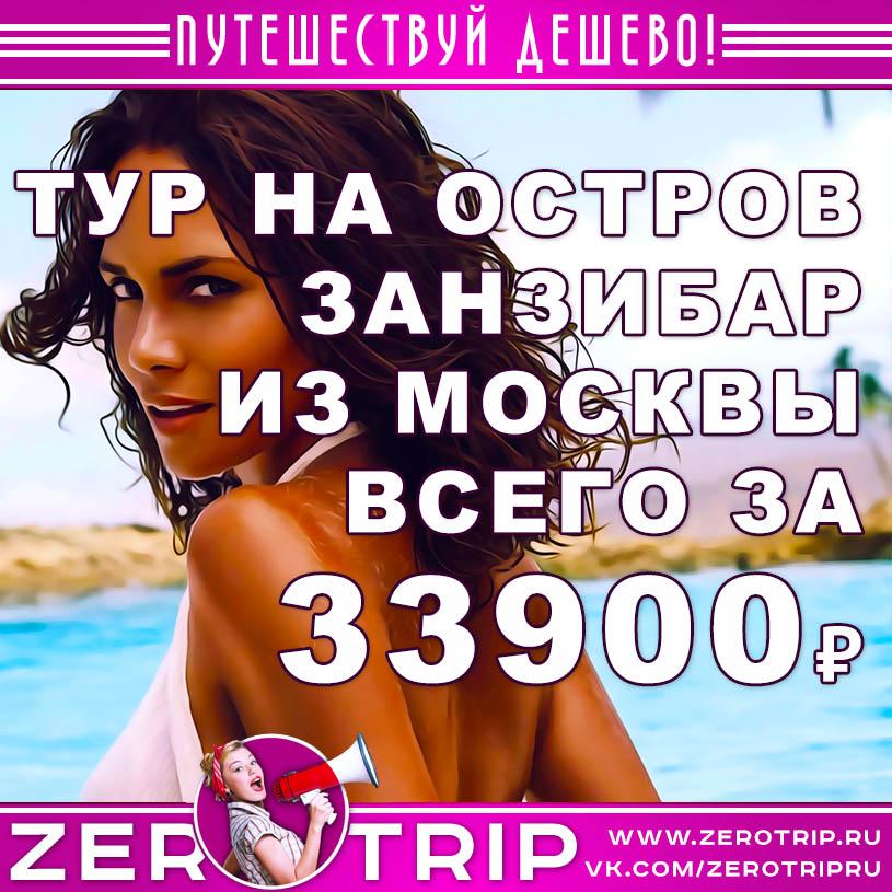 Тур в Занзибар из Москвы за 33900₽