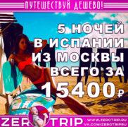 Тур в Испанию из Москвы за 15400₽