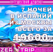 Тур в Испанию из Москвы за 19600₽