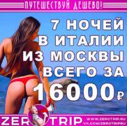 Тур в Италию из Москвы на 7 ночей за 16000₽