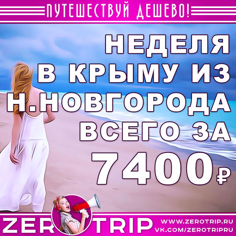 Тур в Крым из Нижнего Новгорода за 7400₽