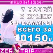 Тур в Крым из Самары за 10150₽