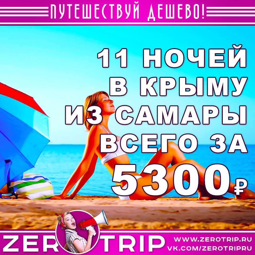 Тур в Крым из Самары на 11 ночей за 5300₽