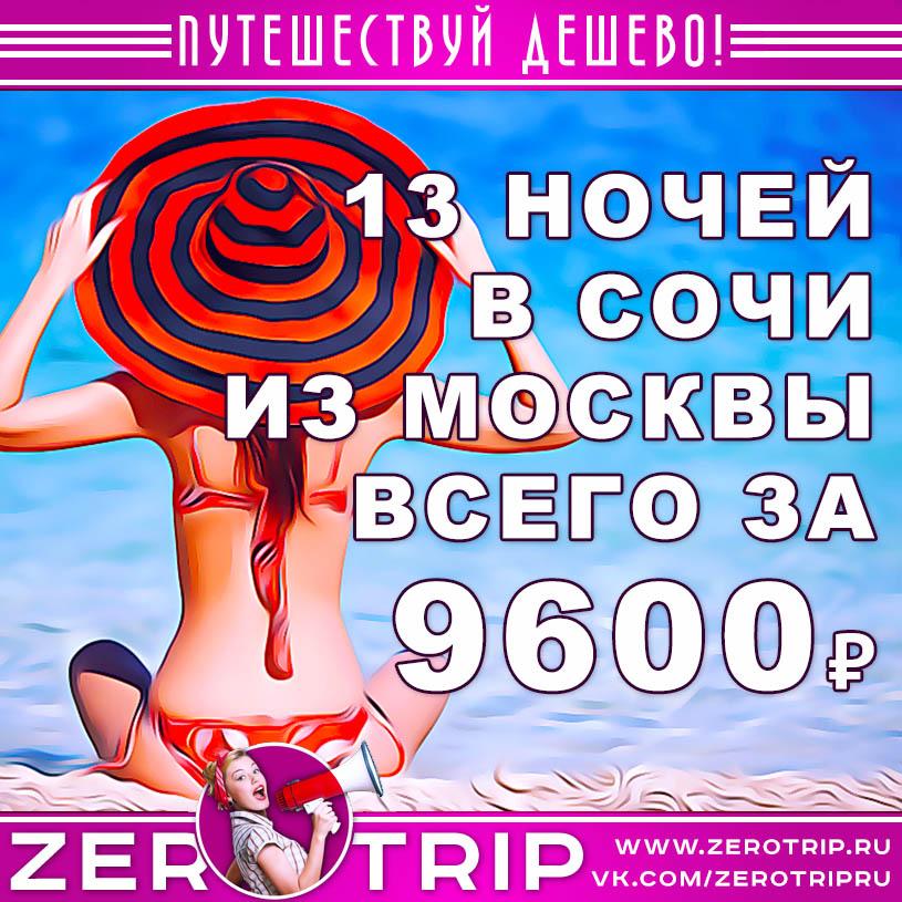 Туры в Сочи из Москвы от 9600₽