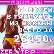 Тур в Таиланд из Москвы на 10 ночей за 26450₽