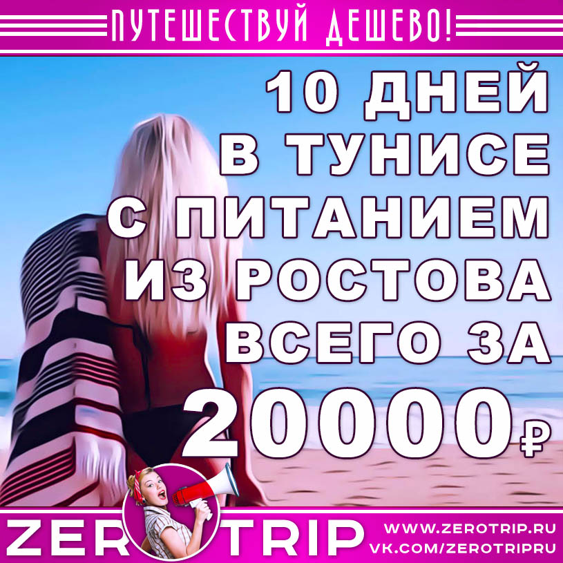 Тур в Тунис с питанием на 10 дней из Ростова за 20000₽