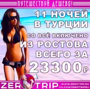 Тур в Турцию из Ростова за 23300₽