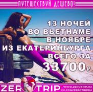 Тур во Вьетнам из Екатеринбурга за 33700₽