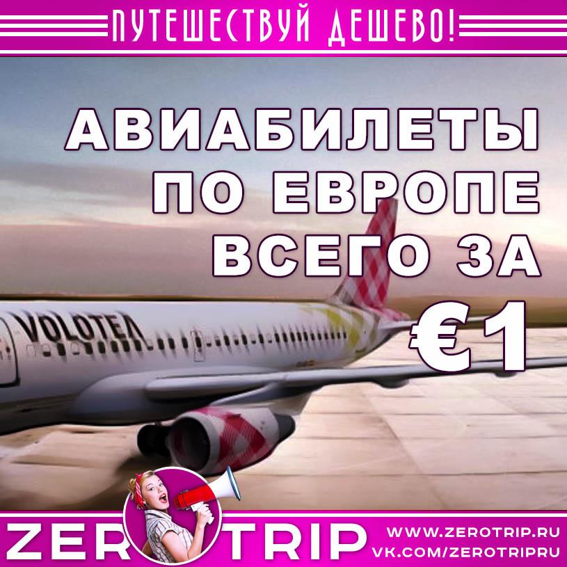 Закрытая распродажа Volotea: авиабилеты по Европе за €1