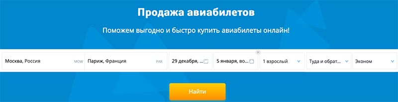 как купить возвратные авиабилеты на сайте agent ru