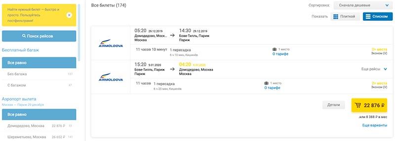 как забронировать билет на самолет без оплаты на сайте agent.ru