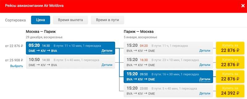 как купить билеты на самолет без оплаты