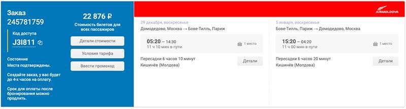 как купить авиабилет на сайте agent ru
