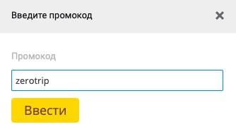 свежий промокод на сайте agent.ru
