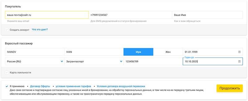 покупаем дешевый авиабилет на сайте agent.ru