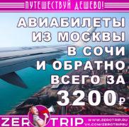 Авиабилеты из Москвы в Сочи и обратно за 3200₽