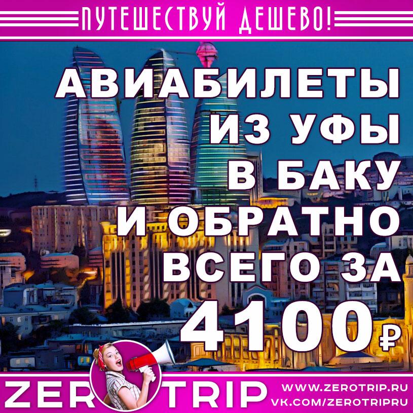 Авиабилеты из Уфы в Баку и обратно за 4100₽
