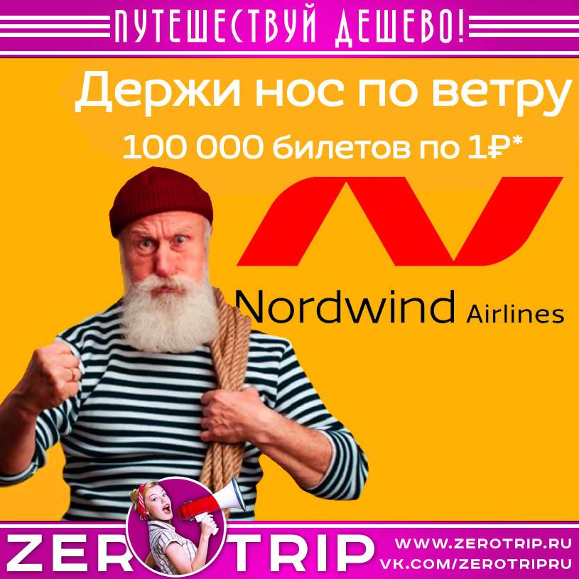 NordWind Airlines: 100.000 авиабилетов за 1 рубль