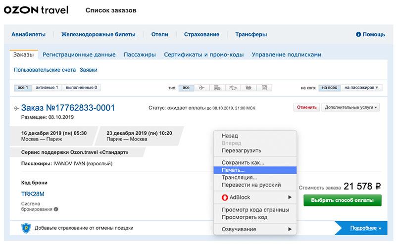 как забронировать билет на самолет без оплаты для визы на сайте Ozon.Travel
