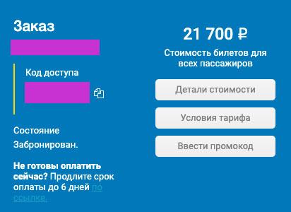 как забронировать авиабилет без оплаты для визы через agent.ru