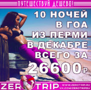 Тур в Гоа из Перми за 26600₽