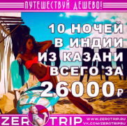 Тур в Гоа из Казани за 26000₽