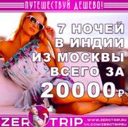 Тур в Индию из Москвы за 20000₽