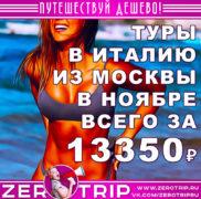 Туры в Италию из Москвы от 13350₽