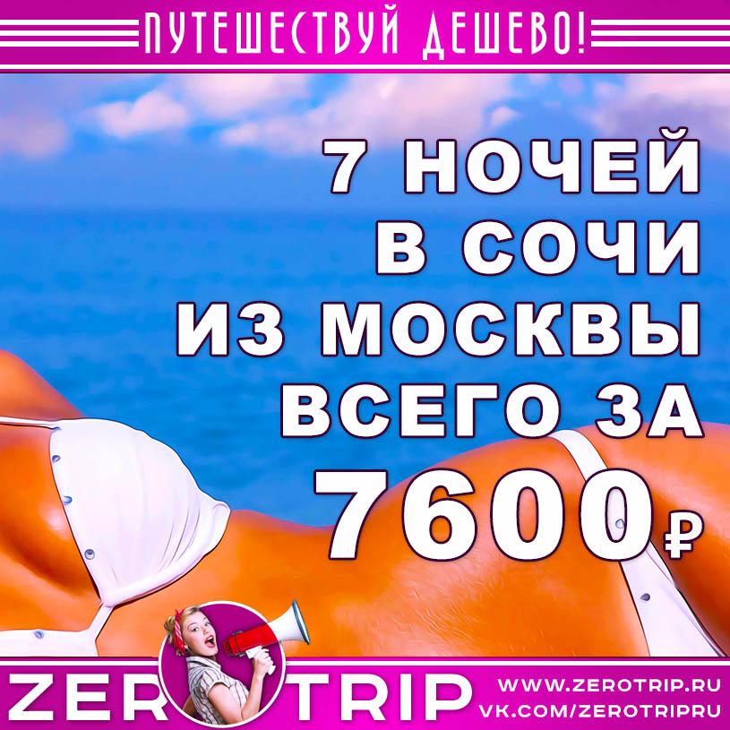 Тур в Сочи из Москвы за 7600₽