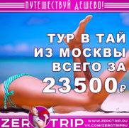 Тур в Таиланд из Москвы за 23500₽