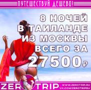 Тур в Таиланд из Москвы за 27500₽