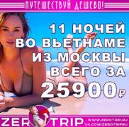 Тур во Вьетнам из Москвы за 25900₽