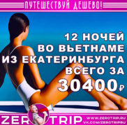 Тур во Вьетнам из Екатеринбурга за 30400₽
