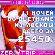 Горящий тур во Вьетнам из Москвы за 25450₽