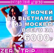 Тур во Вьетнам на 8 ночей из Москвы за 26000₽