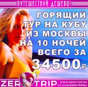 Горящий тур на Кубу из Москвы на 10 ночей за 34500₽