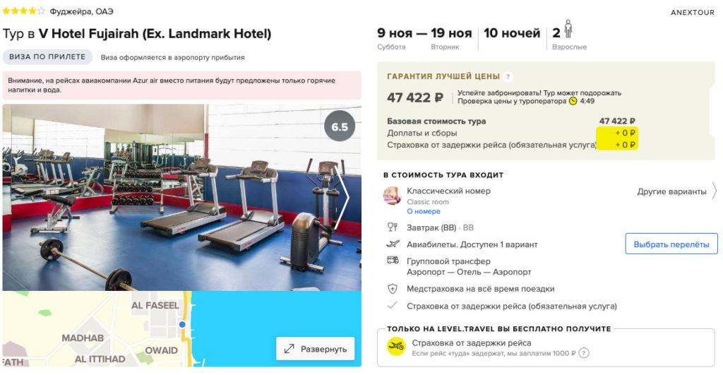 Горящий тур в ОАЭ из Ростова-на-Дону за 23700₽