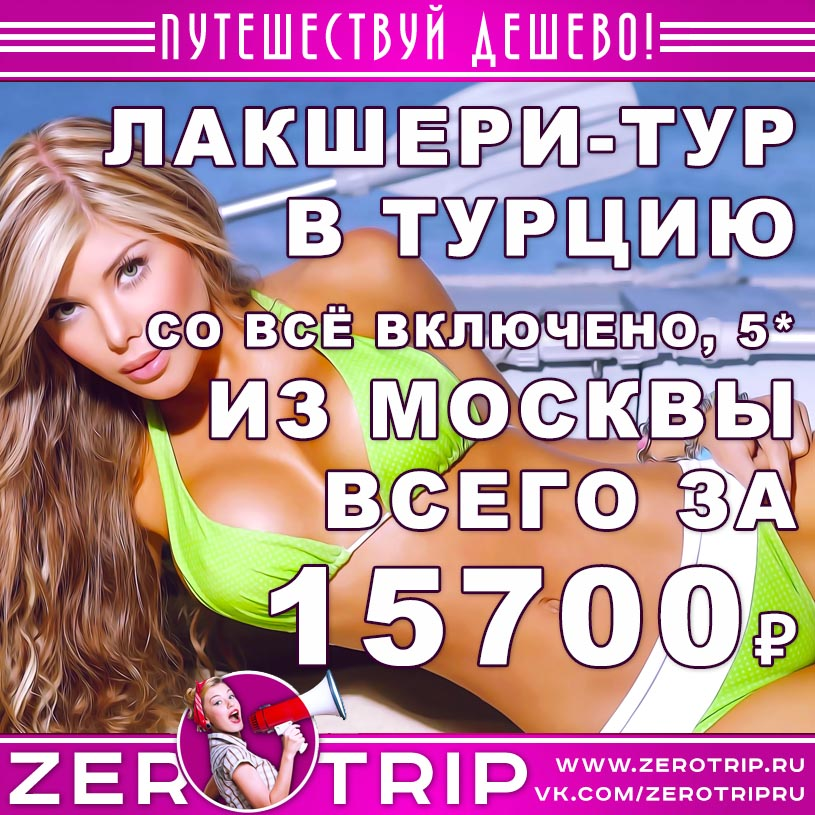 Лакшери-тур в Турцию со «всё включено» из Москвы за 15700₽