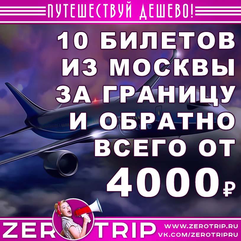 Подборка дешевых авиабилетов за границу на ноябрь-декабрь 2019