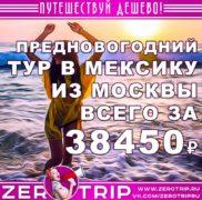 Предновогодний тур в Мексику из Москвы за 38450₽