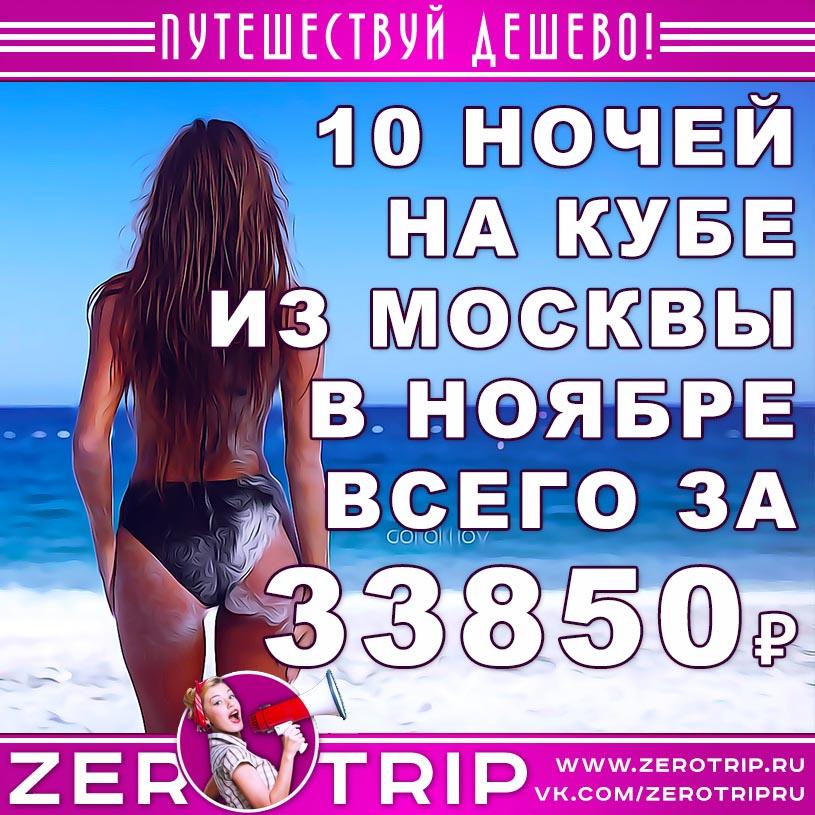 Тур на Кубу на 10 ночей из Москвы за 33850₽