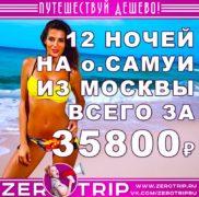 Тур на остров Самуи из Москвы за 35800₽