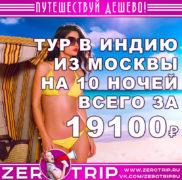 Тур в Гоа из Москвы на 10 ночей за 19100₽