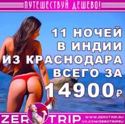 Тур в Гоа на 11 ночей из Краснодара за 14900₽