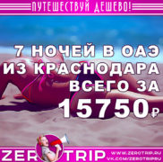Тур в ОАЭ из Краснодара на 7 ночей за 15750₽